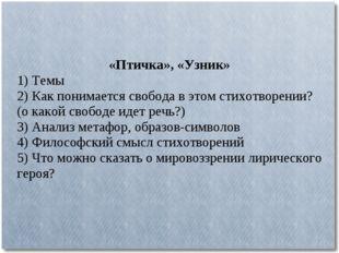 «Птичка», «Узник» 1) Темы 2) Как понимается свобода в этом стихотворении? (о