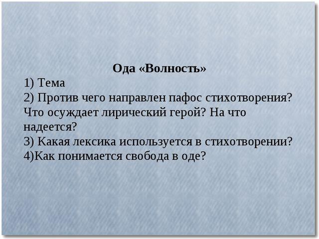 Ода «Волность» 1) Тема 2) Против чего направлен пафос стихотворения? Что осуж...