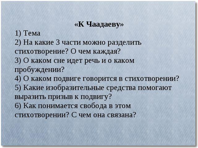 «К Чаадаеву» 1) Тема 2) На какие 3 части можно разделить стихотворение? О чем...