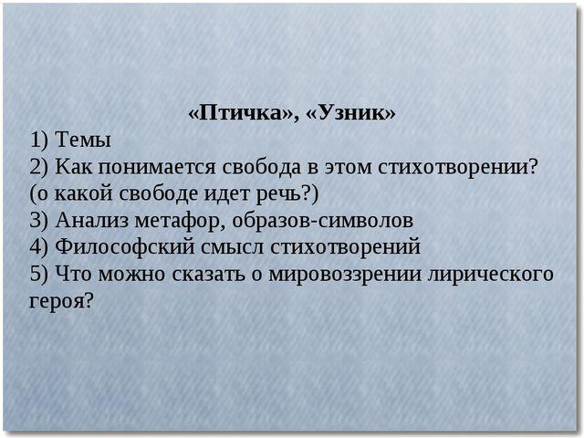 «Птичка», «Узник» 1) Темы 2) Как понимается свобода в этом стихотворении? (о...