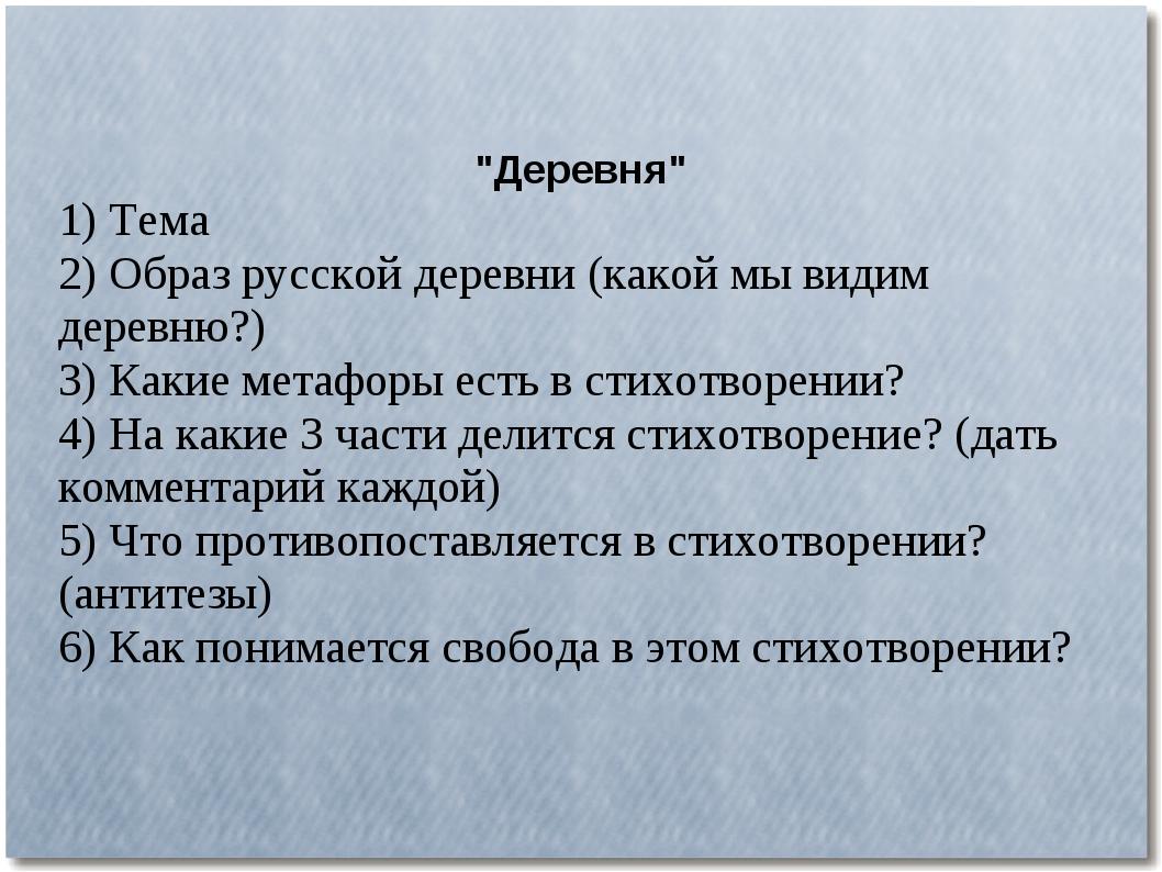 """""""Деревня"""" 1) Тема 2) Образ русской деревни (какой мы видим деревню?) 3) Какие..."""
