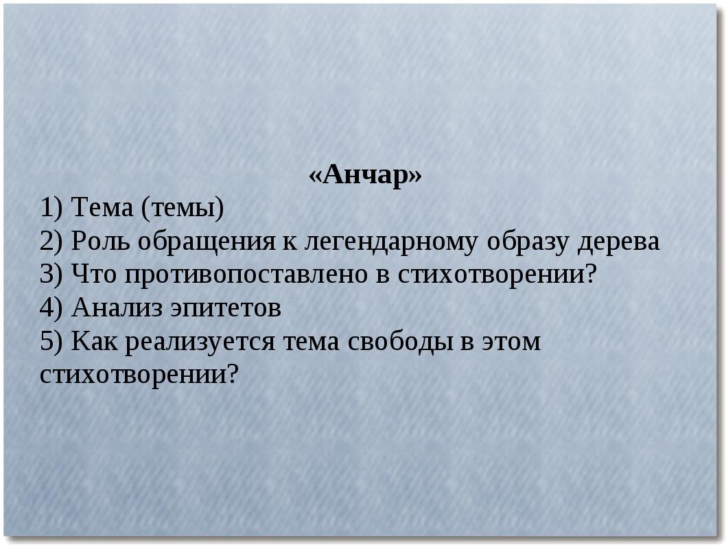 «Анчар» 1) Тема (темы) 2) Роль обращения к легендарному образу дерева 3) Что...