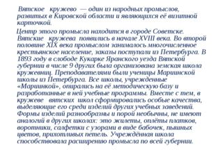 Вятское кружево — один из народных промыслов, развитых в Кировской области