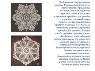 Традиционные парные мерные кружева Кировской области очень разнообразны в при