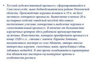 Русский художественный промысел, сформировавшийся в Спасском уезде, ныне Бедн