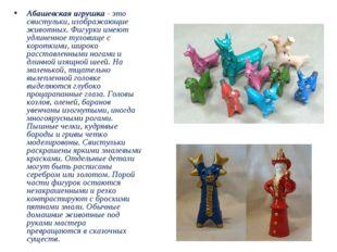 Абашевская игрушка - это свистульки, изображающие животных. Фигурки имеют удл