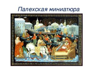 Палехская миниатюра