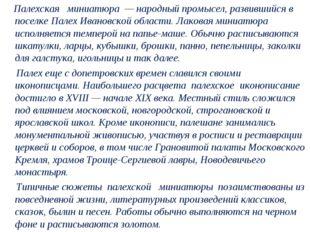 Палехская миниатюра — народный промысел, развившийся в поселке Палех Ивановс