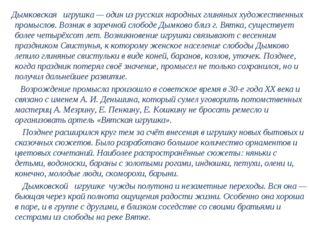Дымковская игрушка — один из русских народных глиняных художественных промыс