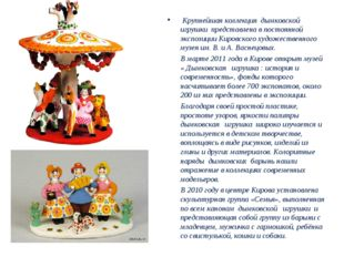 Крупнейшая коллекция дымковской игрушки представлена в постоянной экспозиции