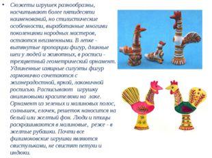 Сюжеты игрушек разнообразны, насчитывают более пятидесяти наименований, но ст