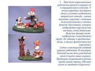 Простота выразительных средств выступает в игрушке не в отрицательном качеств