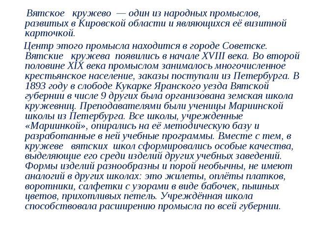 Вятское кружево — один из народных промыслов, развитых в Кировской области...