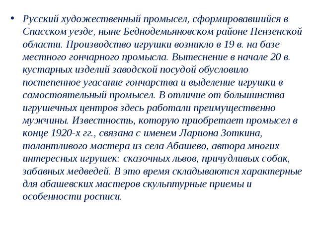 Русский художественный промысел, сформировавшийся в Спасском уезде, ныне Бедн...