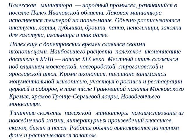 Палехская миниатюра — народный промысел, развившийся в поселке Палех Ивановс...