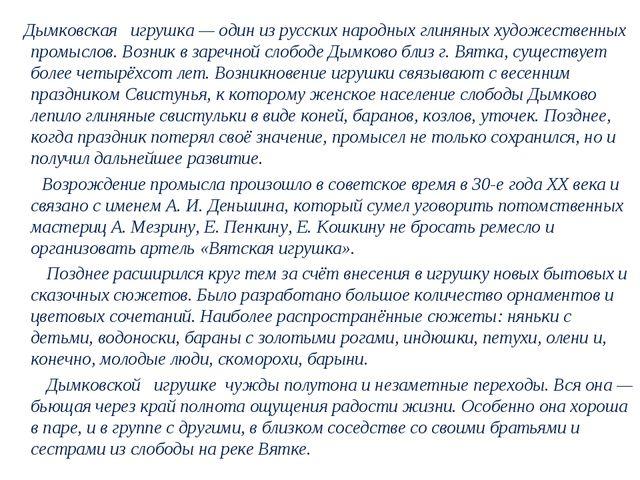 Дымковская игрушка — один из русских народных глиняных художественных промыс...