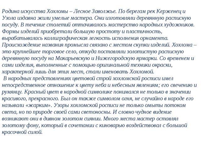Родина искусства Хохломы – Лесное Заволжье. По берегам рек Керженец и Узола и...