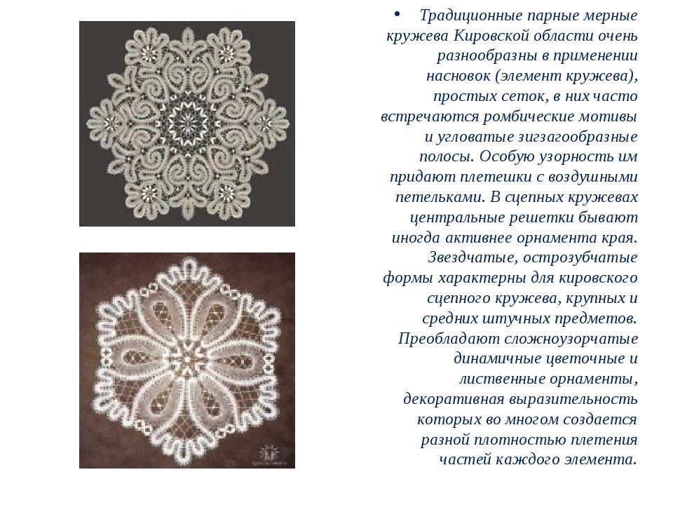 Традиционные парные мерные кружева Кировской области очень разнообразны в при...
