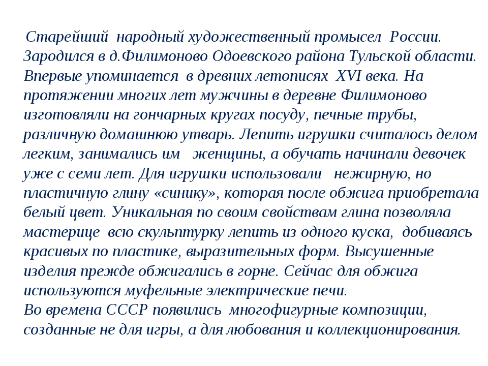 Старейший народный художественный промысел России. Зародился в д.Филимоново...