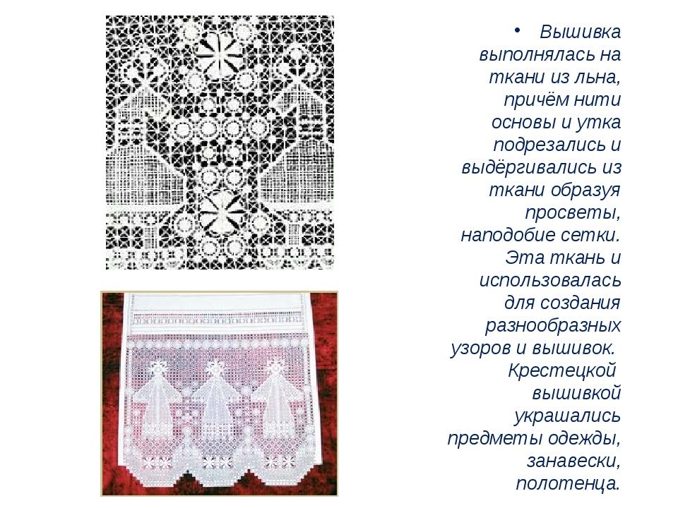 Вышивка выполнялась на ткани из льна, причём нити основы и утка подрезались и...