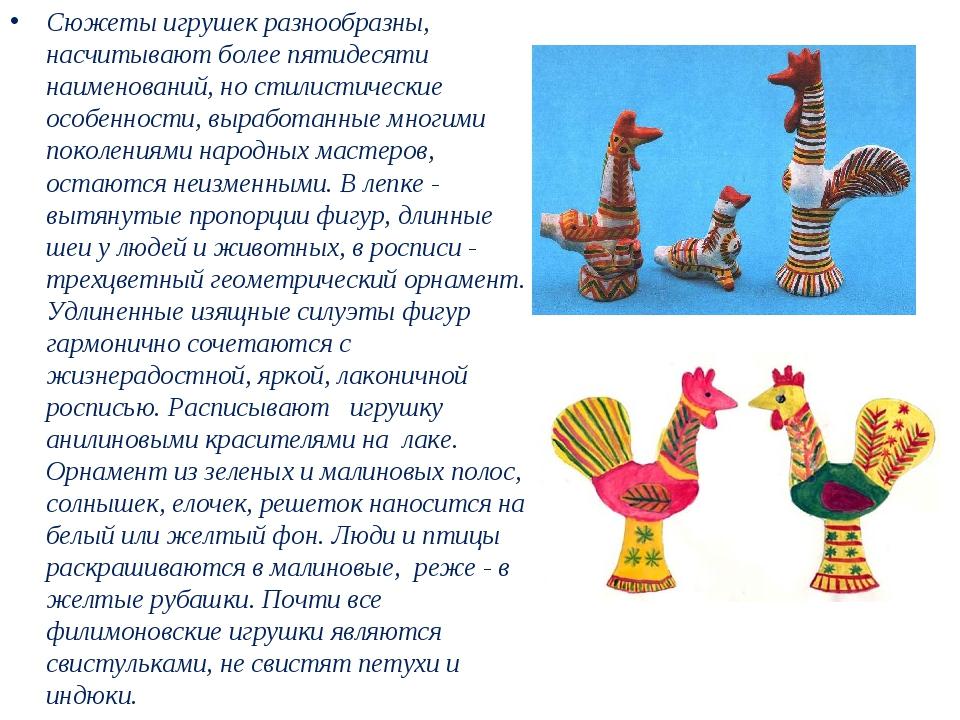 Сюжеты игрушек разнообразны, насчитывают более пятидесяти наименований, но ст...