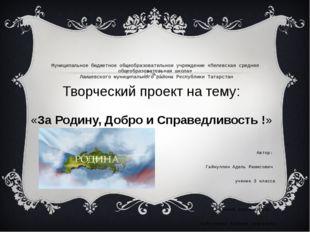 Муниципальное бюджетное общеобразовательное учреждение «Пелевская средняя об