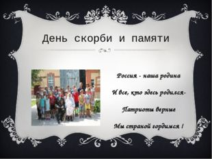 Россия - наша родина И все, кто здесь родился- Патриоты верные Мы страной гор