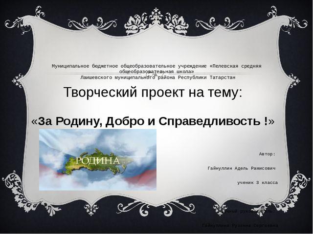 Муниципальное бюджетное общеобразовательное учреждение «Пелевская средняя об...