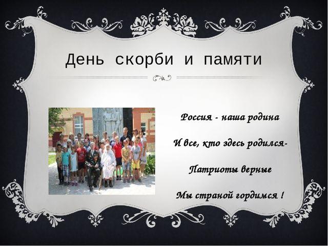 Россия - наша родина И все, кто здесь родился- Патриоты верные Мы страной гор...