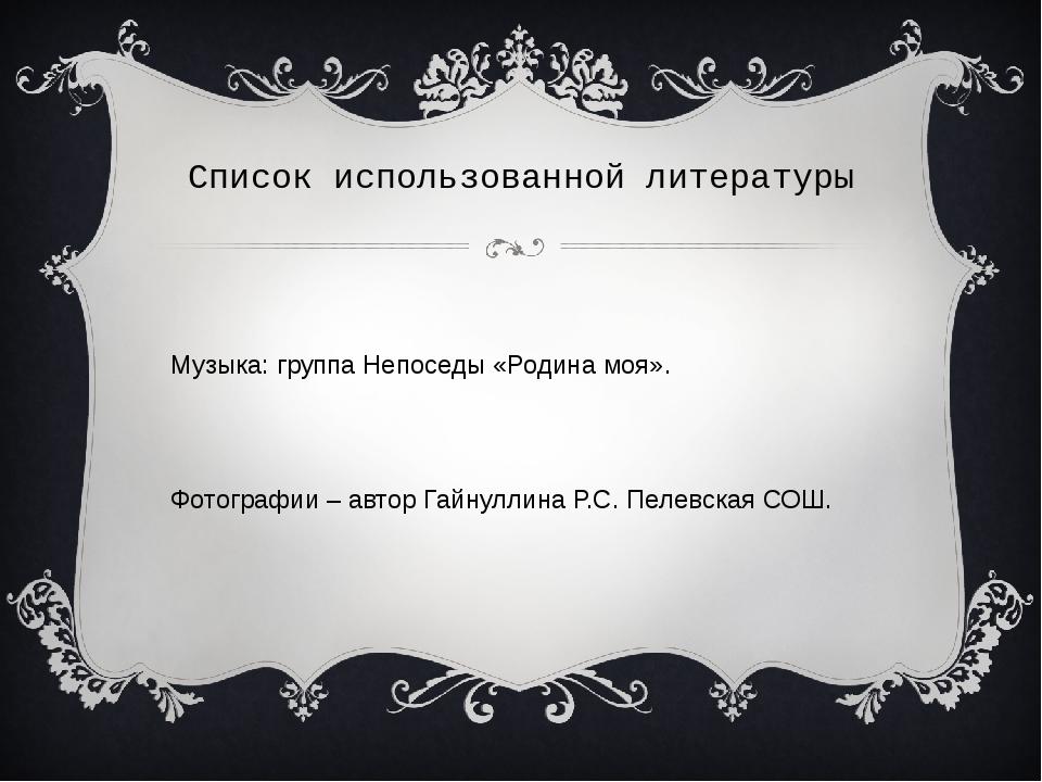 Список использованной литературы Музыка: группа Непоседы «Родина моя». Фотогр...