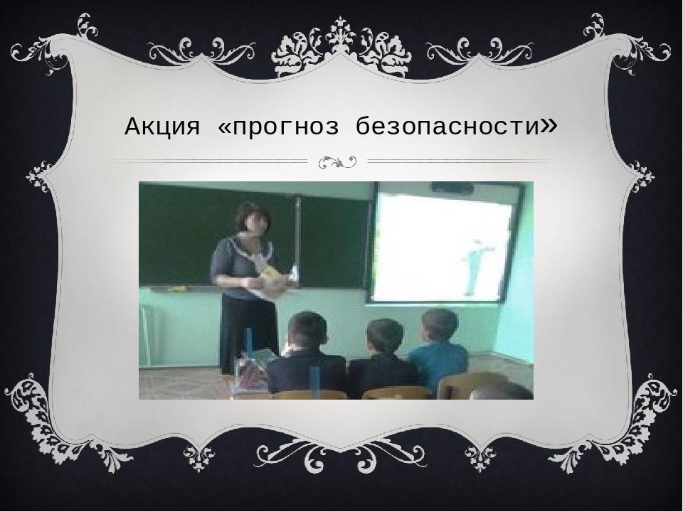 Акция «прогноз безопасности»