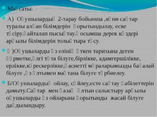 Мақсаты:     А) Оқушылардың 2-тарау бойынша ,яғни сақтар туралы алған бі