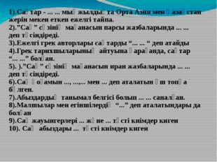 1).Сақтар - ... ... мыңжылдықта Орта Азия мен Қазақстан жерін мекен еткен еже