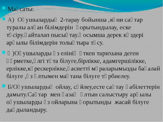 Мақсаты:     А) Оқушылардың 2-тарау бойынша ,яғни сақтар туралы алған бі...