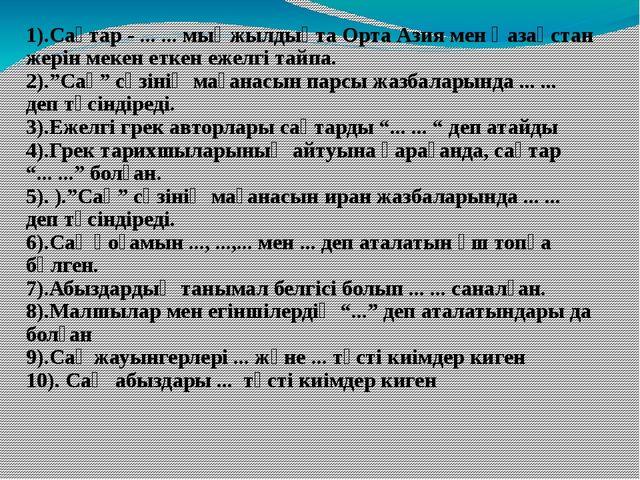 1).Сақтар - ... ... мыңжылдықта Орта Азия мен Қазақстан жерін мекен еткен еже...