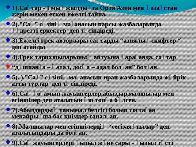 1).Сақтар - I мыңжылдықта Орта Азия мен Қазақстан жерін мекен еткен ежелгі та...