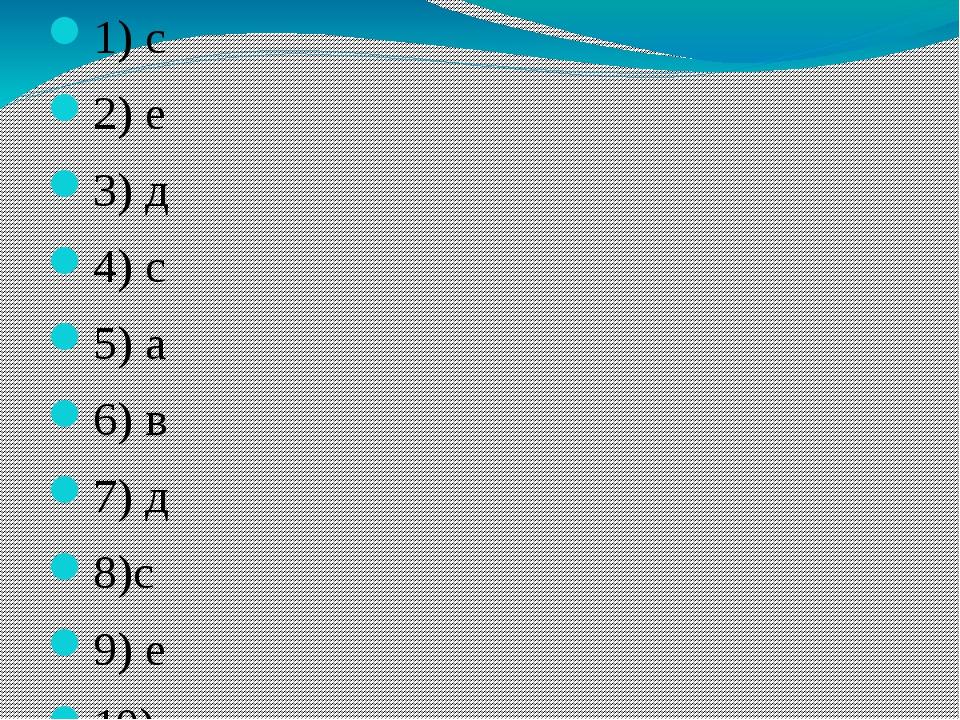 1) с 2) е 3) д 4) с 5) а 6) в 7) д 8)с 9) е 10) в