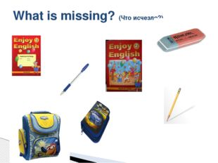 What is missing? (Что исчезло?)