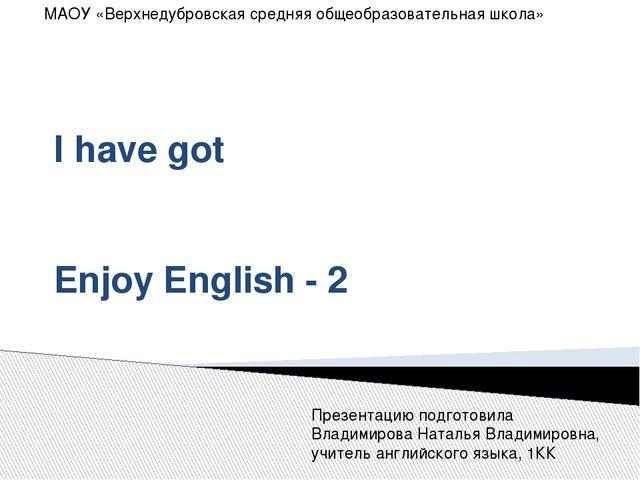 I have got Enjoy English - 2 МАОУ «Верхнедубровская средняя общеобразовательн...