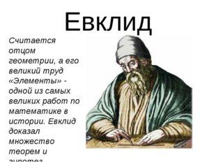 Евклид Считается отцом геометрии, а его великий труд «Элементы» - одной из са
