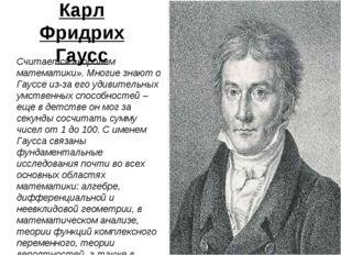 Карл Фридрих Гаусс Считается «королем математики». Многие знают о Гауссе из-з