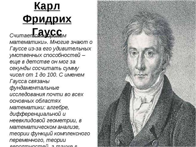 Карл Фридрих Гаусс Считается «королем математики». Многие знают о Гауссе из-з...