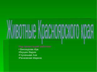 Над презентацией работали: Винокурова Ира Якушин Вадим Глухенькая Аня Рачков