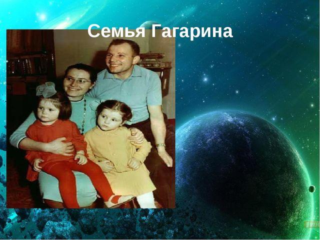 Семья Гагарина