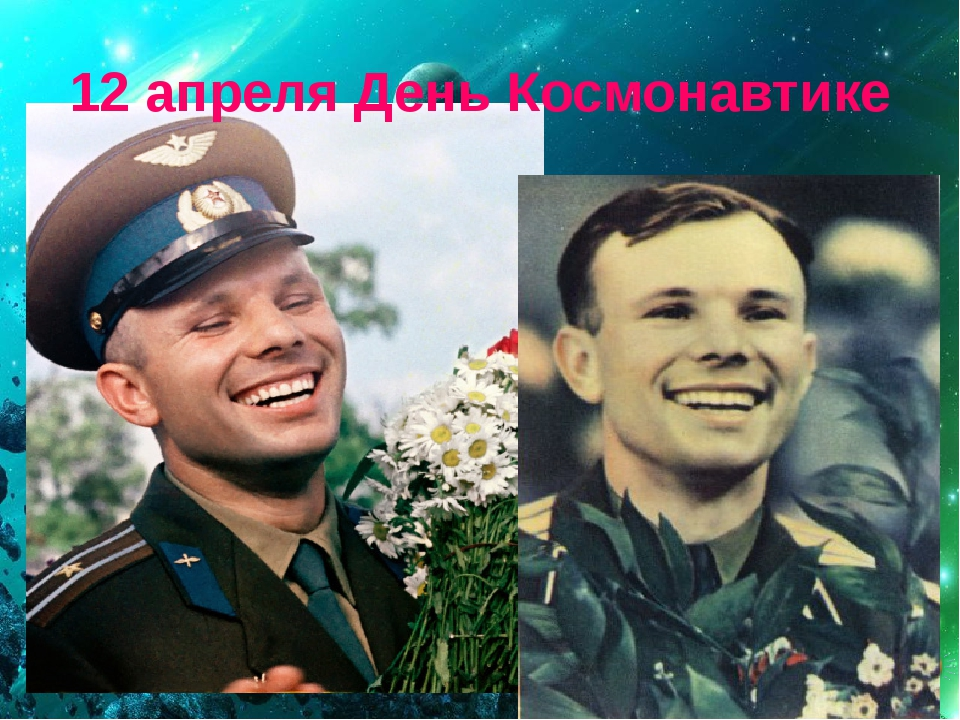 12 апреля День Космонавтике .