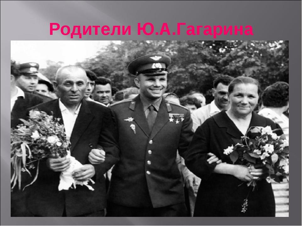 Родители Ю.А.Гагарина