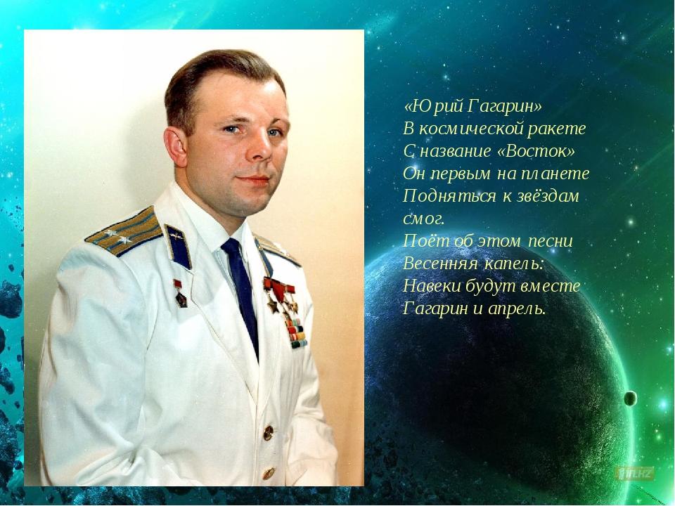 «Юрий Гагарин» В космической ракете С название «Восток» Он первым на планете...