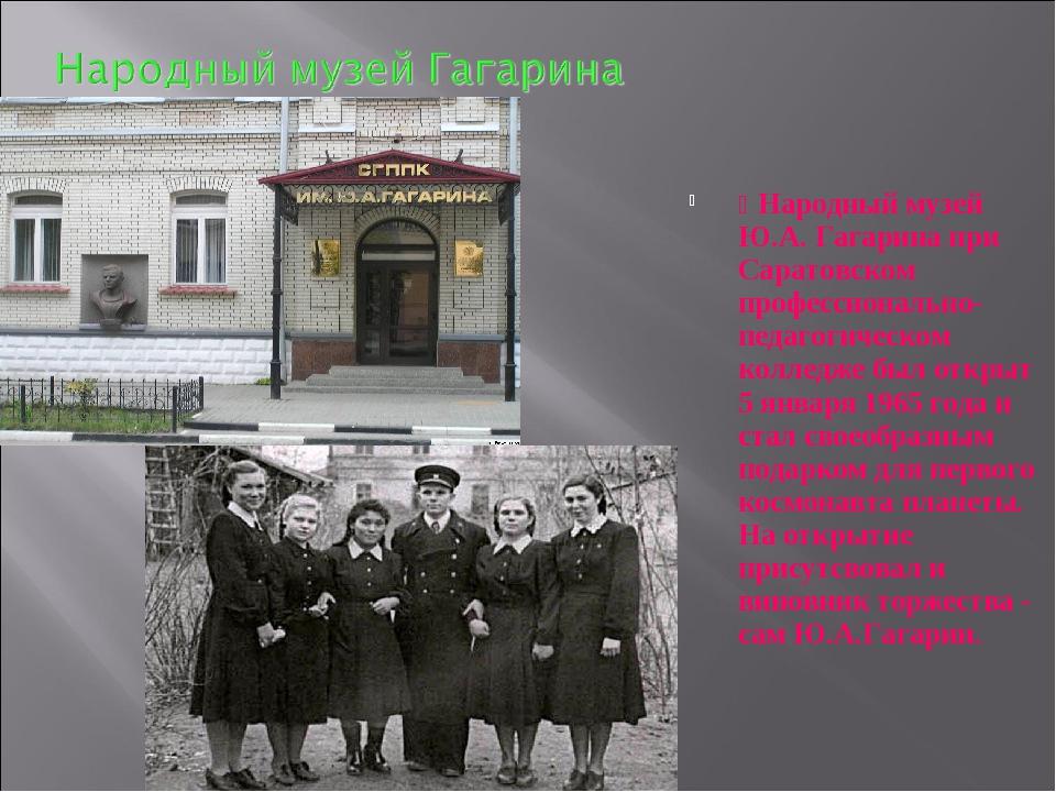 Народный музей Ю.А. Гагарина при Саратовском профессионально-педагогическом...