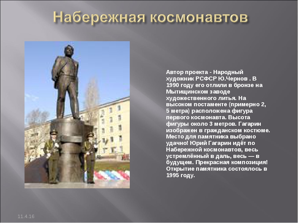 11.4.16 Автор проекта -Народный художник РСФСР Ю.Чернов. В 1990 году его от...