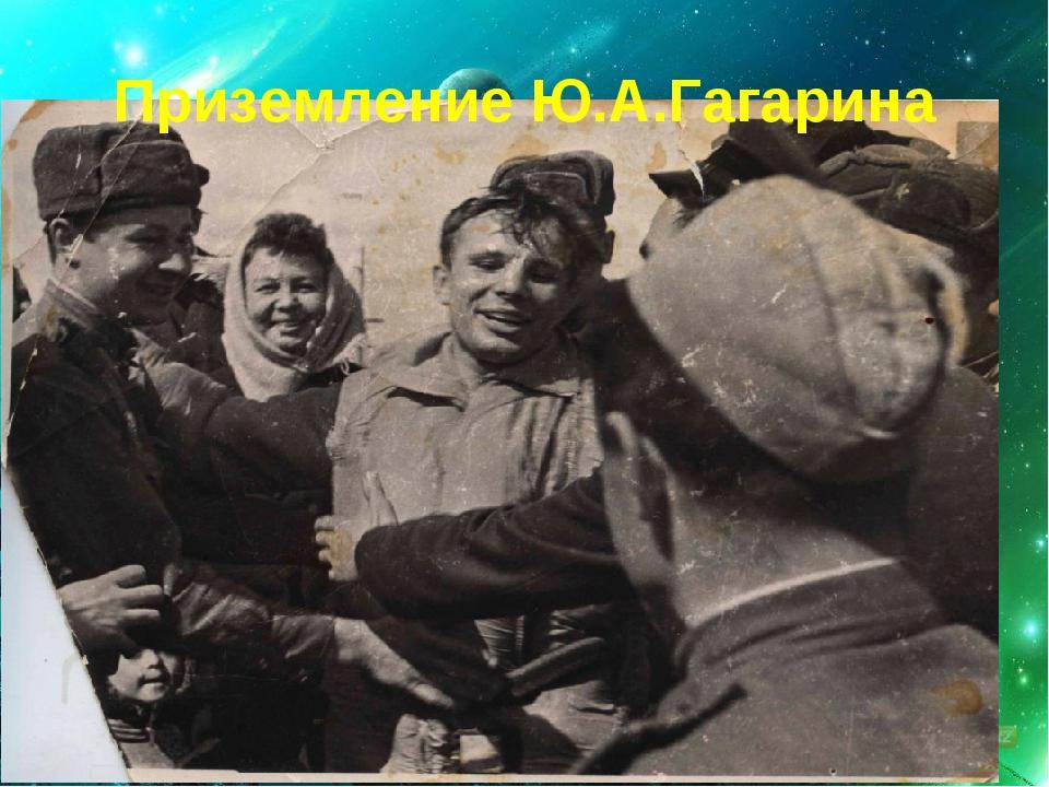 Приземление Ю.А.Гагарина